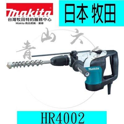 『青山六金』附發票 Makita 牧田 HR4002 免出力電鑽電動鎚鑽 五溝 40mm 非HR3530、HR4030C