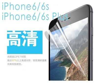 出清 高品質 手機保護貼 保護膜 iPhone 6 6s 4.7 Plus 5.5 亮面 保護貼 現貨