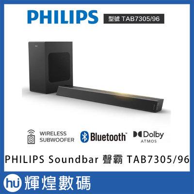 PHILIPS 飛利浦 2.1聲道 Soundbar 聲霸 藍牙喇叭 TAB7305/96