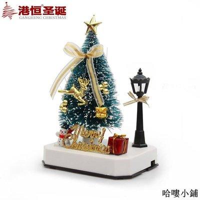 聖誕樹 聖誕裝飾 圣誕裝飾品 光纖樹燈禮盒裝圣誕樹雪景裝飾盒 臺面桌面裝飾品全館免運價格下殺