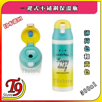 【T9store】日本進口 一觸式不鏽鋼保溫瓶 超輕巧緊湊型 (500ml) (薄荷色和黃色)