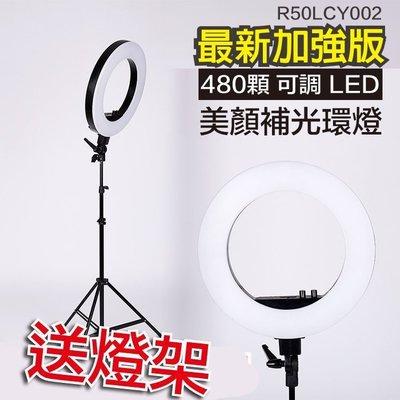 『e電匠倉』480顆 LED可調色環形...