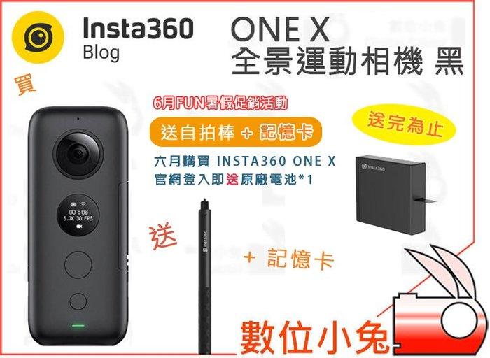 數位小兔【Insta360 ONE X 全景運動相機 送自拍棒+64G記憶卡】VR 攝影機 多種配件 公司貨 防手震 4