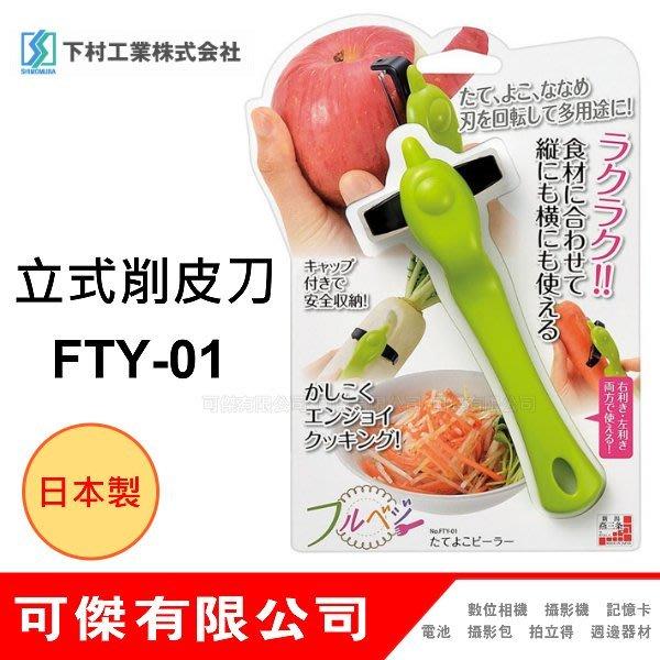 週年慶特價 可傑 日本製 下村工業 FTY-01 製萬向蔬果料理刀 立式削皮器 不鏽鋼材質