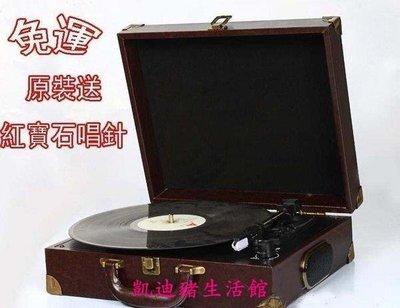 【凱迪豬生活館】免運!原裝送紅寶石唱針 仿古留聲機黑膠唱機電唱機唱盤USB錄音充電唱機老式留聲機充電KTZ-201052