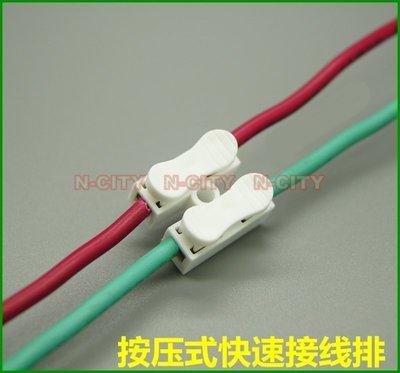 接線神器-快速接線端子-LED吸頂燈接線端子電線連接器快速彈簧按壓式對接兩位CH-2 阻燃200W以內