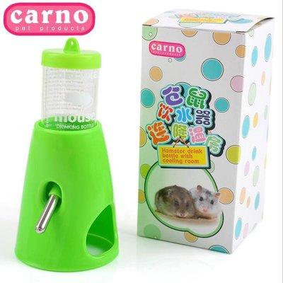 CARON卡諾 寵物鼠 倉鼠 黃金鼠 支架連窩飲水器 附彩盒