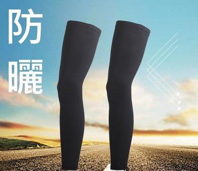運動護腿襪 防曬 萊卡 腳踏車 籃球 跑步 運動