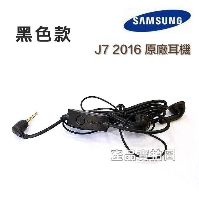 三星 J7 2016 原廠耳機Note3、Note4、A7 2016、Note5、C9、J7 PRO、S8、S8+、J2