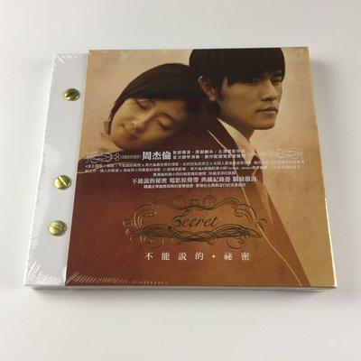 詩軒音像現貨 周杰倫 不能說的秘密-電影原聲帶 典藏紀念冊限量版CD全新-dp008