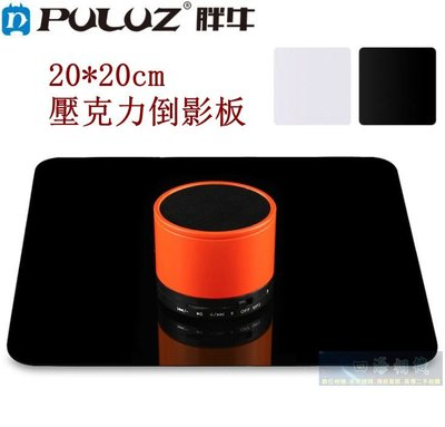 【高雄四海】台灣現貨 PULUZ胖牛 壓克力倒影板 20*20cm.黑白兩色倒影板.攝影板 背景板 拍照板 拍照工具