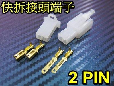 晶站 快速接頭 公母接頭 機車線組 2PIN 二孔接頭 2孔 2孔接頭 方向燈線組 煞車小燈線組 .
