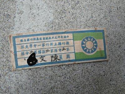 40年度--中國青年反共救國團---布章---臂章---名條-----------------------