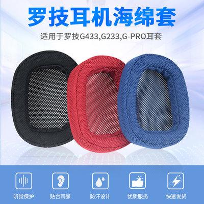 海綿套 耳罩 耳機配件Logitech羅技G433耳機套G233 G pro耳罩G533 G231 G331耳套耳機