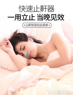 【栗家生活】止鼾器 家用止鼾器防止打呼嚕防打鼾呼嚕打呼鼻鼾鼻塞神器成人舒適