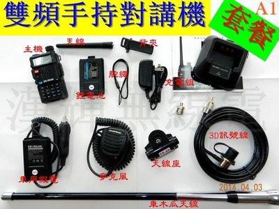 Aitalk AT~3069A雙頻 雙顯示 無線電對講機 A1車配套餐:手機 假電池 麥克風 3D線 木瓜天線732 座