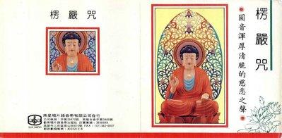 妙蓮華 CG-4009 台語課誦-楞嚴咒 CD