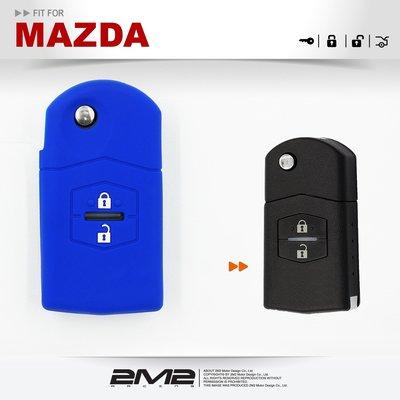【2M2】MAZDA MAZDA2 MAZDA3 MAZDA5 馬自達汽車 晶片 鑰匙 矽膠套 台中市
