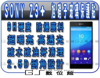 [ GS 數位館 ] SONY Z3+ Z4 E6553 9H 0.3mm 旭硝子 鋼化玻璃保護貼 免費代貼