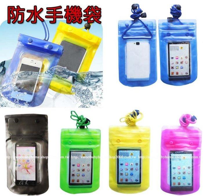 【批貨達人】防水手機袋 防水包 防水袋 防水手機保護套i phone6/三星/HTC/小米/sony 5.5吋內