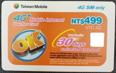 【LG小林忠孝】台哥大OK卡 4G上網儲值卡 30天上網吃到飽 (22GB後降速至5MB) 490元