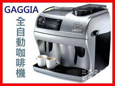 三季原裝正品-意大利GAGGIA全自動咖啡BH403