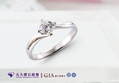 ☆元大鑽石銀樓☆GIA鑽石0.50克拉E/IF/3EX/八心八箭*搭配經典婚戒、求婚戒*(客製化商品)