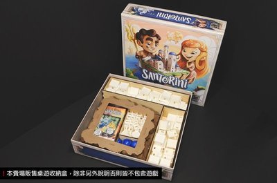 【陽光桌遊】(附白膠) 桌遊收納盒:聖托里尼Santorini (不含遊戲)