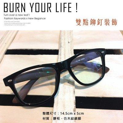 【深色仿木紋鏡腳復古鉚釘眼鏡】(附高級眼鏡袋+眼鏡布) 造型眼鏡框《眼鏡師傅》