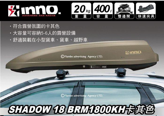 ||MyRack|| INNO SHADOW 18 BRM1800KH 卡其色 車頂行李箱 車頂箱 保固5年 新色上市