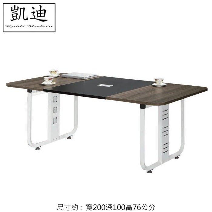 【凱迪家具】M157543會議桌200公分/桃園以北市區滿五千元免運費/可刷卡