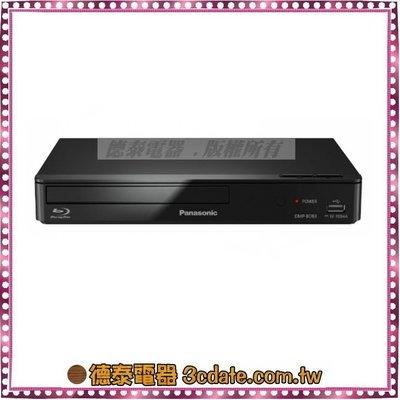可議價~Panasonic 國際 智慧連線藍光放影機【DMP-BD83-K】【德泰電器】