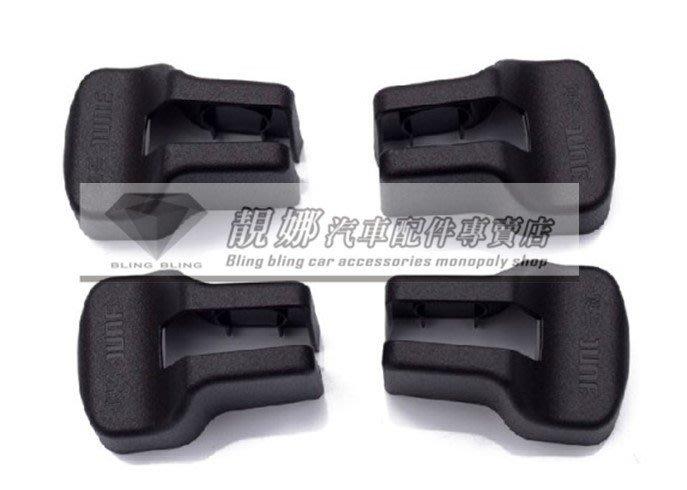 日產 BIG TIIDA 專用 車身款 限位器 防鏽保護蓋 裝飾蓋  (4個裝)
