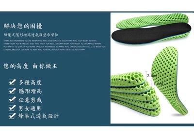 『老兵牛仔』PE-015可拆式蜂巢透氣增高鞋墊(男女通用)1雙  入