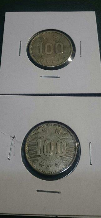 日本昭和三十八年、四十年百円錢幣一式二枚