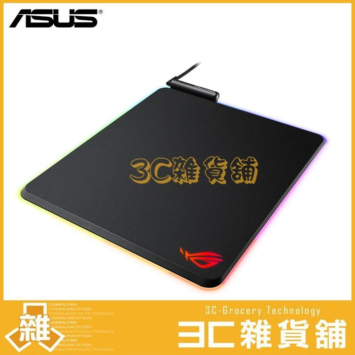 【3C雜貨】附發票免運 華碩 ROG BALTEUS 硬質RGB 電競鼠墊 滑鼠墊 鼠墊 硬質電競鼠墊
