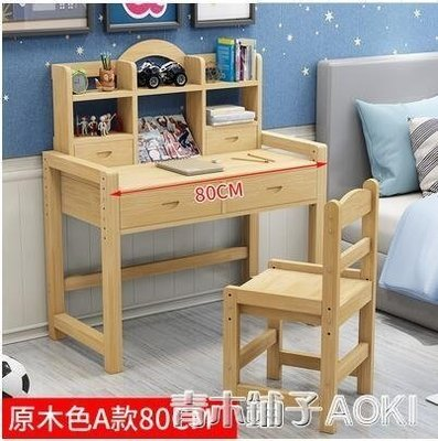 現貨!學習桌兒童書桌可升降實木寫字桌椅套裝小學生女孩家用簡約作業桌ATF 知木屋新品 正韓 折扣