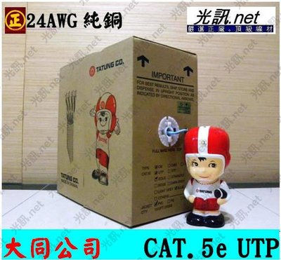 [光訊-詢問-更優惠] 大同網路線 CAT.5e UTP 網路線,有 305米 305M 大同 CAT.6 FTP PE 鋼索 台北市