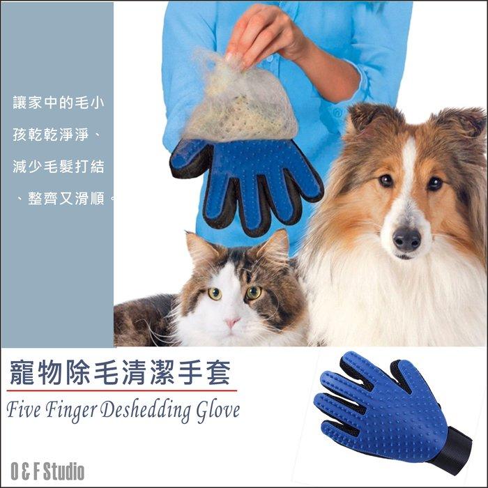 居家達人【A184】寵物除毛清潔手套 貓狗除毛手套 毛小孩清潔按摩用品 掉毛髮 洗澡 滿888免運