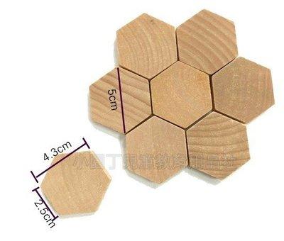 小園丁 桌遊 配件 原木 木頭六角形塊 邊長 2.5 X 厚 1 公分 token