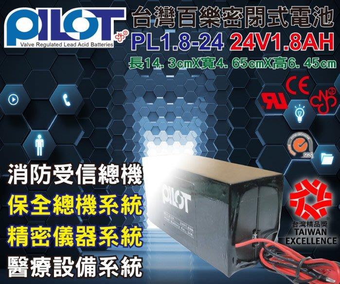 【電池達人】PL1.8-24 24V1.8AH 百樂電池 帶線材 電池 廣播主機 火警 消防 醫療 受信總機 PILOT