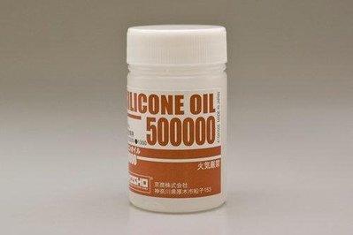 ** RC 小舖 ** Kyosho 製 超高黏度50萬番矽油~Silicone OIL #500000 (40cc)