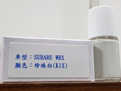 <名晟鈑烤>艾仕得(杜邦)Cromax 原廠配方點漆筆.補漆筆 SUBARU WRX 顏色:珍珠白(K1X)
