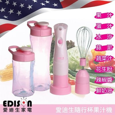贈打蛋器{EDISON愛迪生}雙杯粉紅色多功能隨行杯果汁機{E0760一D過熱自動斷電}另售一電動鼻毛刀:手持式掛燙機 南投縣