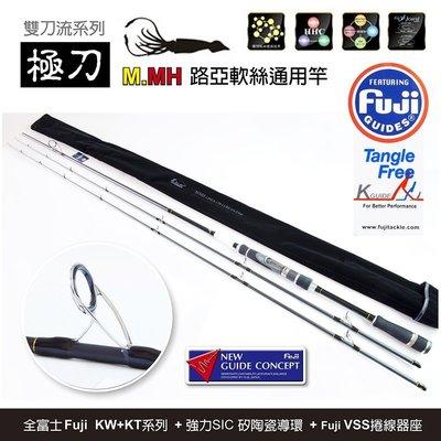 (手研釣具)極刀 902 M.MH [雙刀流] 頂級全Fuji 富士配件 雙竿尾 軟絲竿 路亞竿  鱸魚竿 岸拋小鐵板