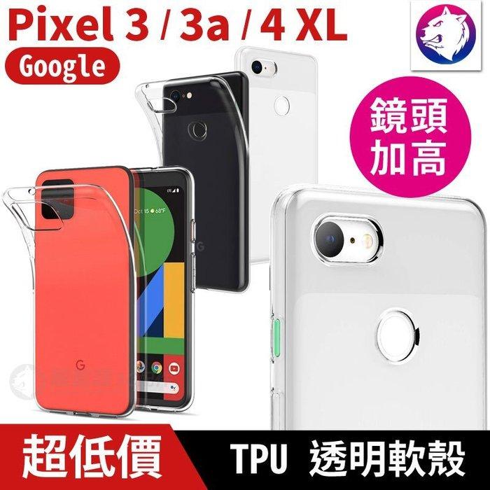 鏡頭加高【快速出貨】Google Pixel 3 3a 4 XL 超透亮 透明軟殼 手機殼 保護殼 Pixel3a