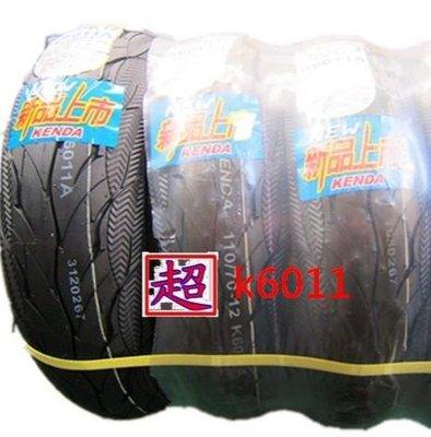 【超機車零件】k6011 建大輪胎~120/70/12~110/70/12~130/70/12 晴雨胎