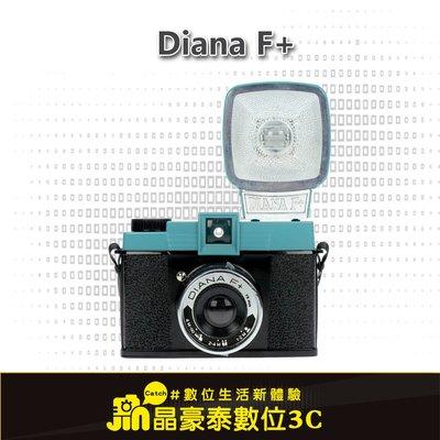 Lomography Diana F+ 寰奇3C 專業攝影