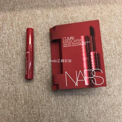正韓化妝品NARS Climax Mascara高潮2020新款紅管睫毛膏小樣1.8g