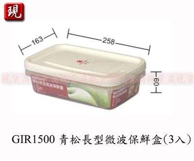 【現貨商】(滿千免運/非偏遠/山區{1件內})聯府 GIR1500青松長型微波保鮮盒(3入)/蔬菜水果保鮮適用(可微波)